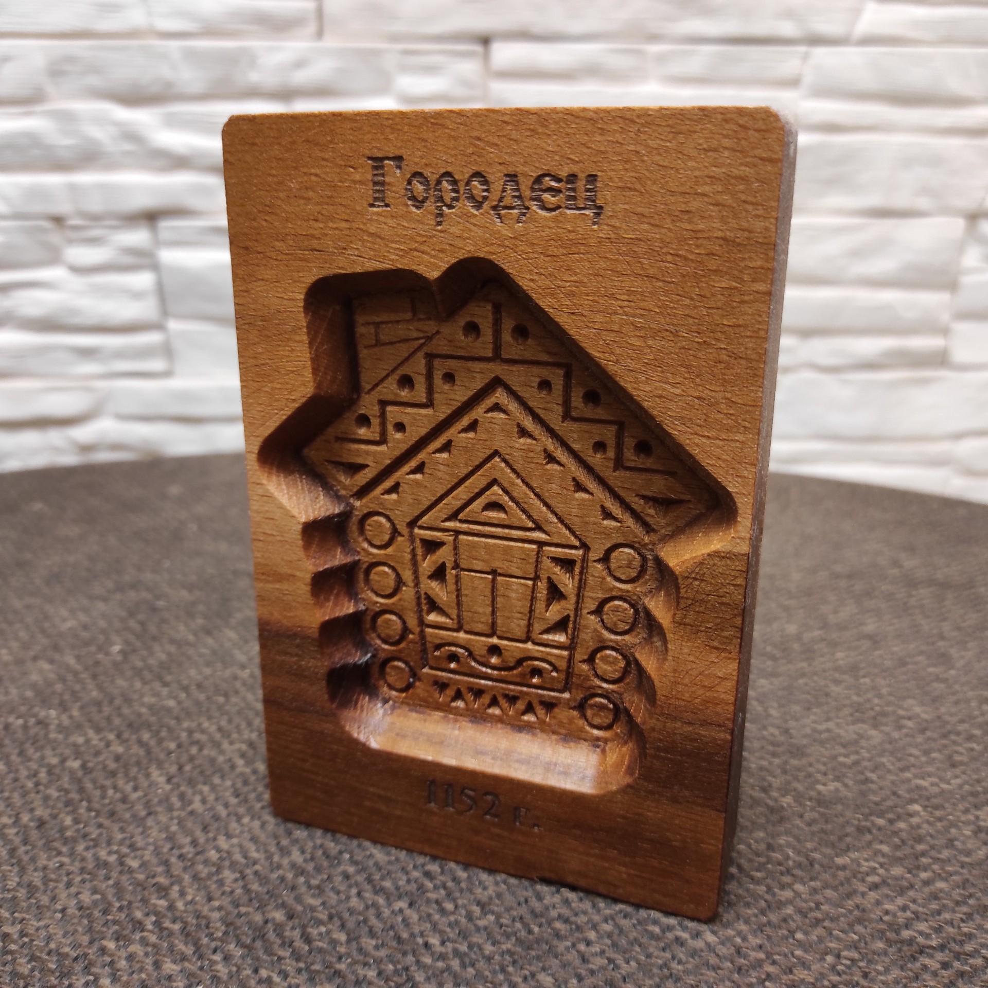 """Фотография формы для печати пряника """"Домик"""" с надписью Городец 1152 г"""