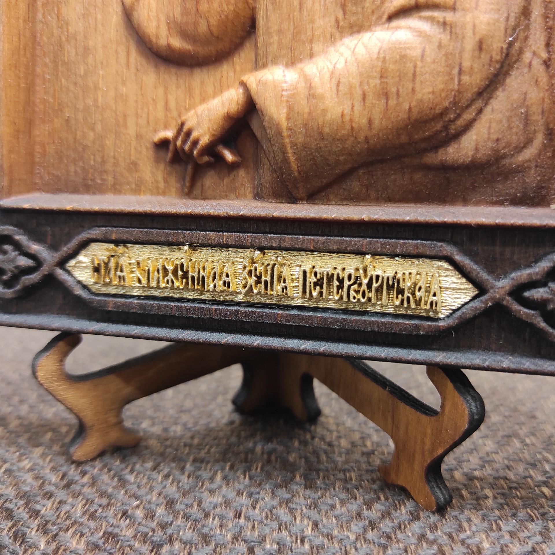 Фото надписи резной иконы святой блаженной Ксении Петербургской