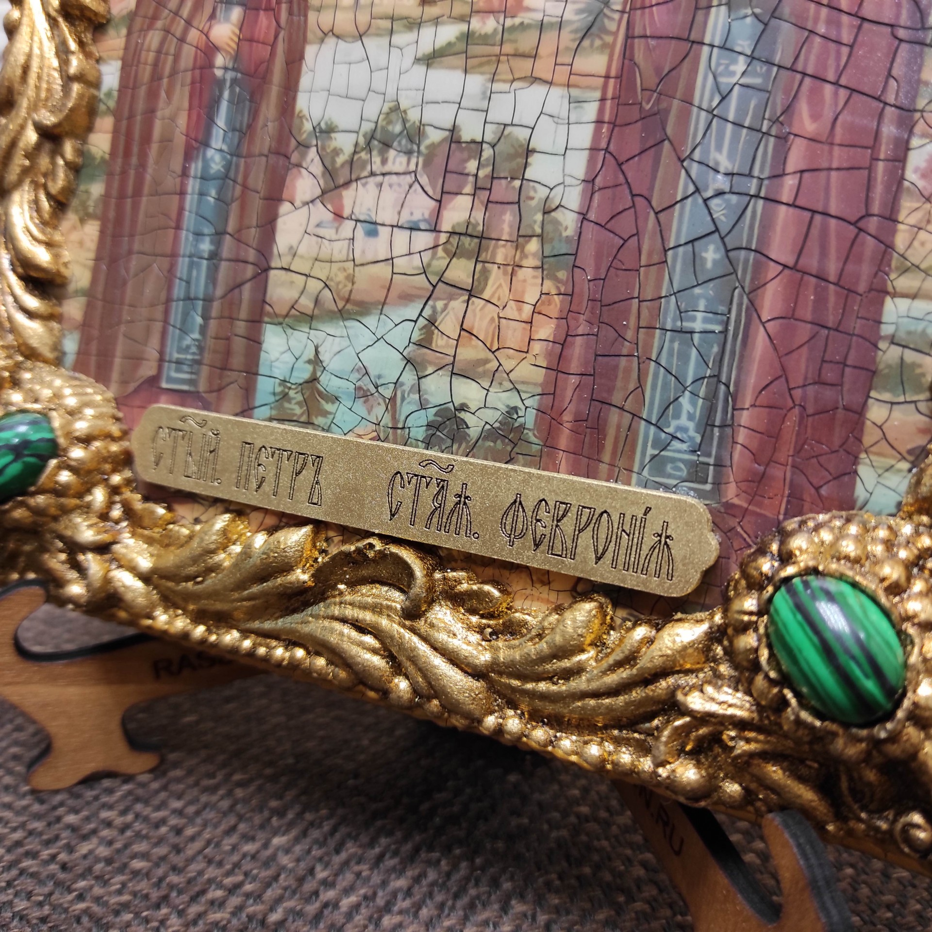 Фото иконы под старину Петра и Февронии с иглицами и зелеными камнями без футляра низ