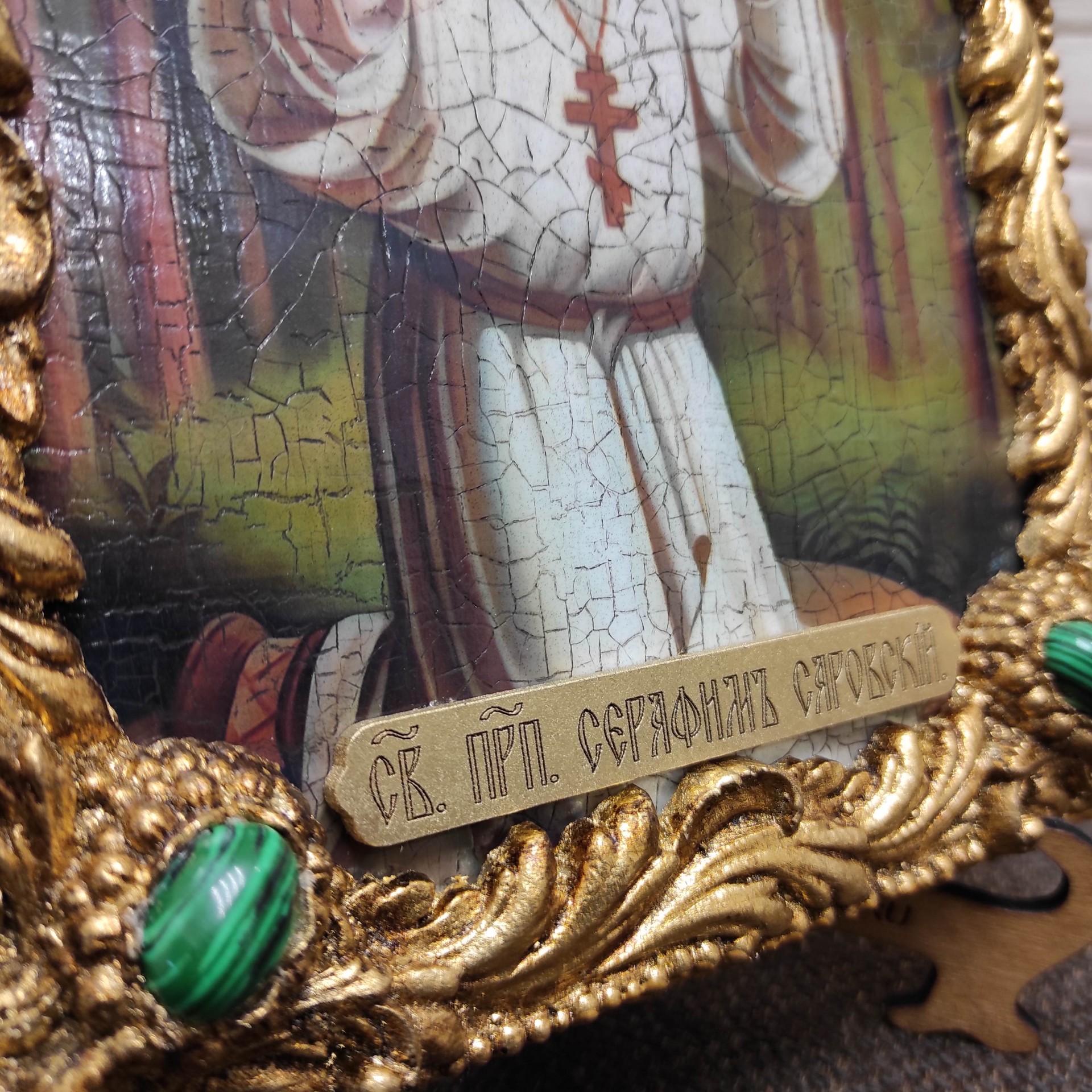 Фотография надписи авторской иконы Серафима Саровского с камнями